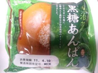 宇治茶黒糖あんぱん.jpg