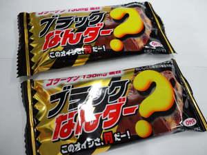 お菓子マーケットプレイスブラックなんダー.JPG