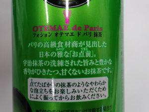 アサヒ飲料抹茶2.JPG
