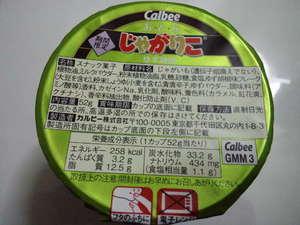 カルビーじゃがりこゆず胡椒2.JPG