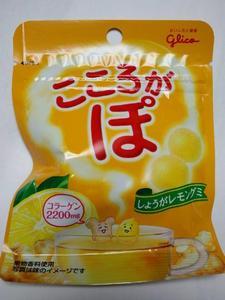 グリコこころがぽしょうがレモングミ.JPG