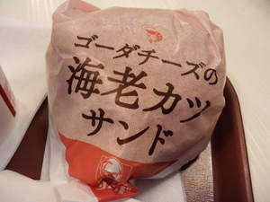 ケンタッキー海老カツサンド.JPG