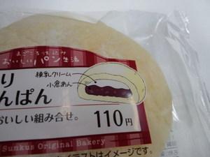サンクスとろ~り練乳あんぱん2.JPG