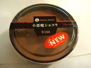 サンクス小悪魔ショコラ.JPG