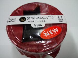 サンクス窯出しきなこプリン黒蜜ソース添え.JPG