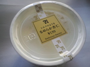 シルクのようななめらか杏仁1.JPG