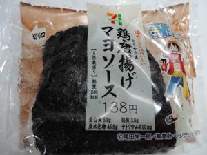 セブンルフィの鶏唐揚げマヨソース.JPG