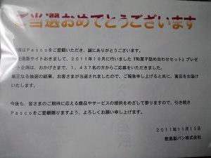 パスコ当選1.JPG