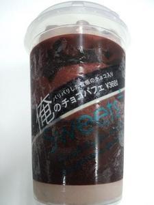 ファミマ俺のチョコパフェ.JPG