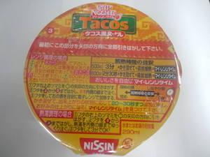 マイレンジタイムタコス風ヌードル1.JPG