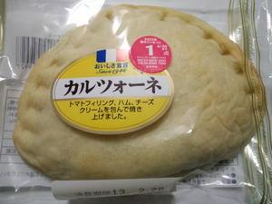 ヤマザキカルツォーネ.JPG