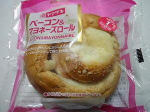 ヤマザキベーコン&マヨネーズロール.JPG