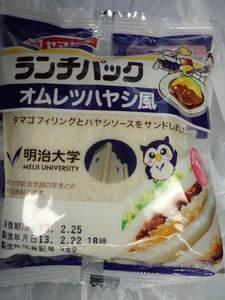ヤマザキランチパックオムレツハヤシ風.JPG