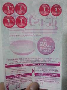 ヤマザキ春のパン祭.JPG
