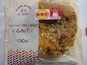 ローソンくるみパン.JPG