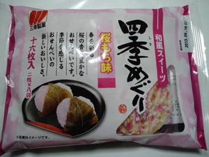 三幸製菓四季めぐり桜もち味.JPG
