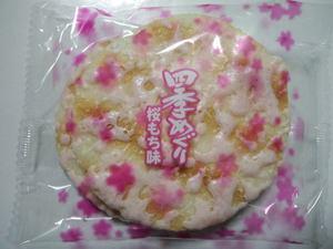 三幸製菓四季めぐり桜もち味2.JPG