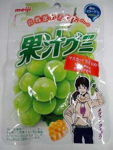 明治果汁グミマスカット.JPG